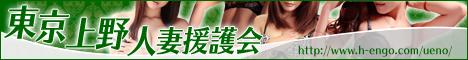 上野/鶯谷/日暮里デリヘル 東京上野人妻援護会